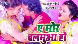 Sanjay Chaudhary का नया सबसे हिट गाना विडियो 2019 - Ae Mor Balamua Ho - Bhojpuri Song 2019