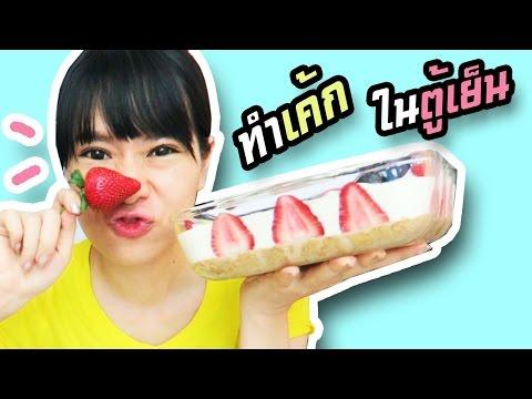เซฟฝ้ายสายกาก ทำเค้กในตู้เย็น ไม่ใช้เตาอบ【No Bake Strawberry Cheesecake First Time】 | WiriWiri
