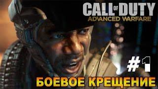 Прохождение игры Call of Duty: Advanced Warfare ► Серия 1 [Боевое крещение] Геймплей CoD AW