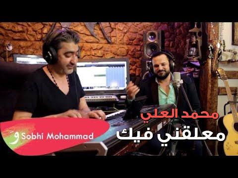 -   -    / (Mohammad Al Ali - Malkne fik - ft. Sobhi Mohammad (2017