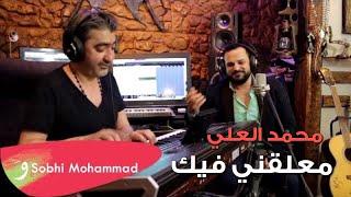 محمد العلي - معلقني فيك - مع صبحي محمد | Mohammad Al Ali - Malkne fik - Ft. Sobhi Mohammad - 2017