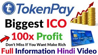 TokenPay New Biggest ICO Cryptocurrency 100x Guaranteed Review Full Information Video Hindi/Urdu