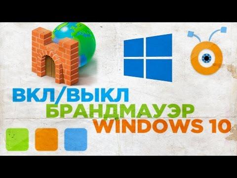Как включить службу брандмауэра windows 10