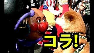 リアルバイキンマン vs 柴犬【アンパンマン・ストリートフェスタ2018】anpanman cosplay