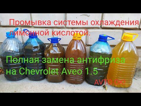 Промывка системы охлаждения лимонной кислотой. Полная замена антифриза на Chevrolet Aveo 1.5
