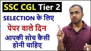 Best mindset to attempt any Competitive exam  for SSC CGL Tier 2