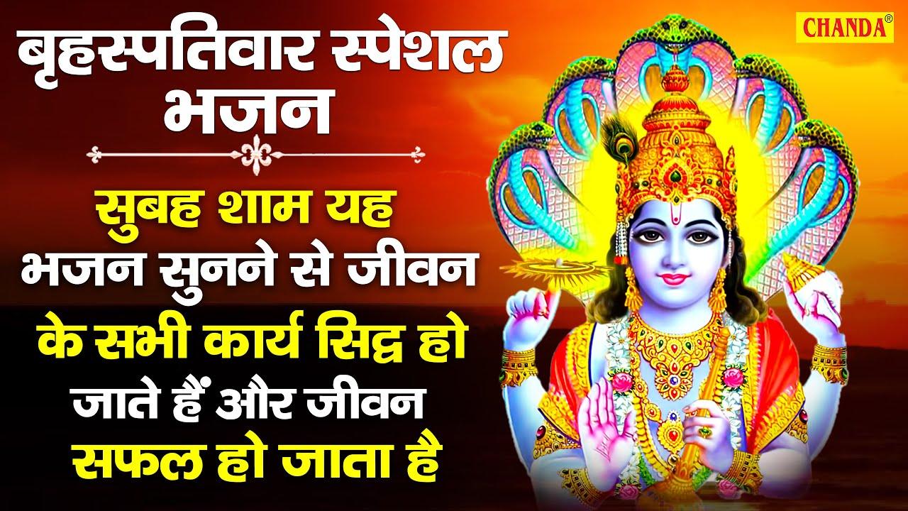 बृहस्पतिवार के दिन प्रातःकाल भगवान विष्णु की इस वंदना को सुनने से सभी बिगड़े काम बन जाते है   chanda