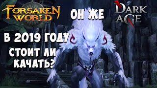 дарк Эйдж Dark Age обзор! Топ онлайн игр! Лучшая клиентская ММОРПГ 2013 2014 1