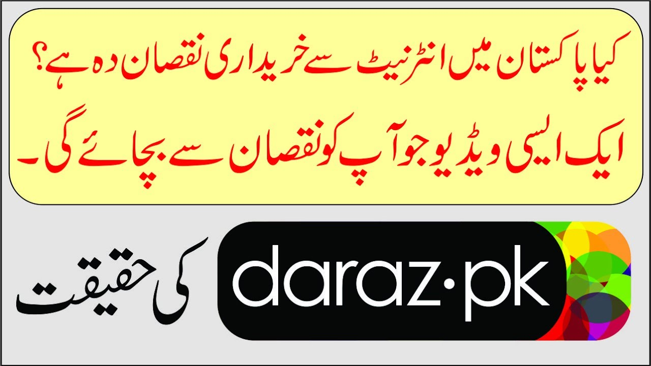 1aa12003ed Online Shopping Websites in Pakistan Complete Online Shopping Guide ...