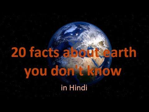 top 20 facts about earth in hindi/पृथ्वी से जुड़े २० रोचक तथ्य.