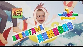 Аквапарк Лимпопо Екатеринбург 2016(Аквапарк Лимпопо обновился и преобразился! В нем появилось больше развлечений для маленьких ребятишек..., 2016-06-01T16:44:21.000Z)