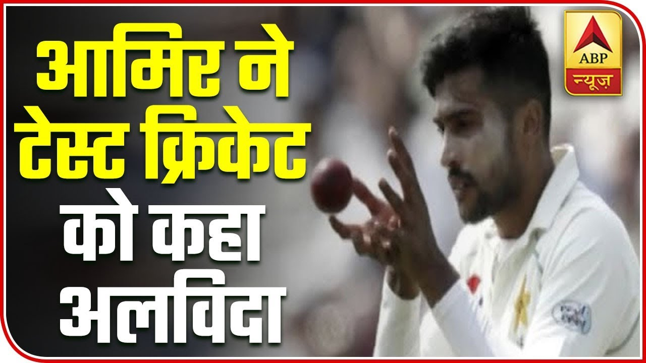 Sports 100 Seconds: Pakistan Fast Bowler Mohammad Amir Retires From Test Cricket | ABP News