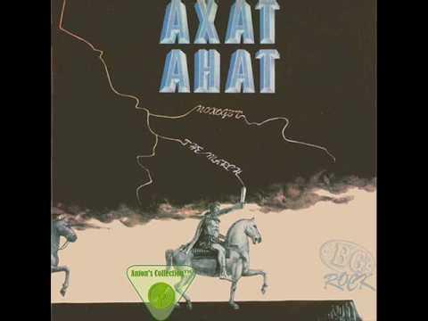Ахат - Девиз