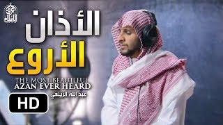 الأذان الأروع يطير بالقلوب إلى الملكوت الأعلى || Most Beautiful Azan In Islam