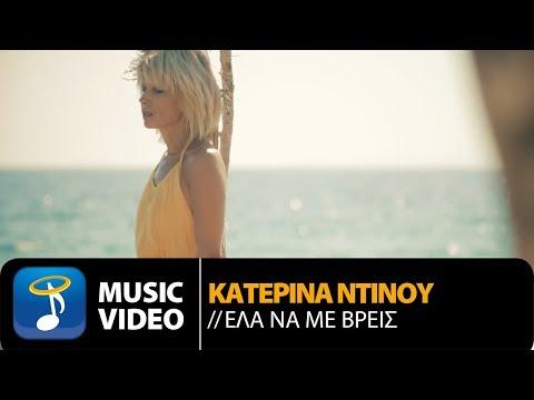 Κατερίνα Ντίνου - Έλα Να Με Βρεις (Official Music Video HD)
