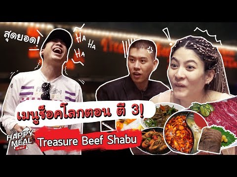 Happy Meal by ป๊อกกี้ EP.20 | Treasure Beef Shabu