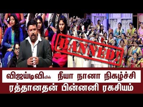 Vijay Tv Neeya Naana Debate show banned - The Reason Tamilnadu Girls vs Kerala Girls
