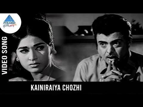 Velli Vizha Old Movie Songs | Kainiraye Chozhi Video Song | Gemini Ganesan | Jayanthi | Vanisri