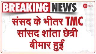 Breaking News: संसद के भीतर TMC सांसद Shanta Chhetri बीमार हुईं   Monsoon Session 2021   Update
