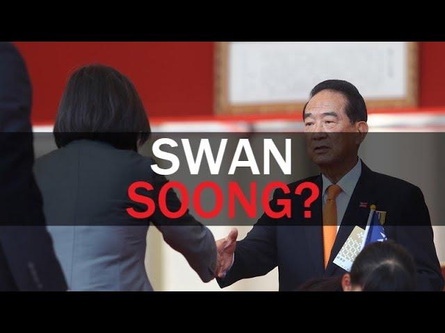 Swan Soong?: Taiwan | Taiwan Insider | Nov. 14, 2019 | RTI  | Taiwan News | RTI