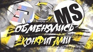 ПОМЕНЯЛИСЬ КОНФИГАМИ НА ОДНУ ИГРУ feat. MrSilent (CS:GO)