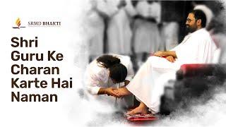 Shri Guru Ke Charan Karte Hai Naman