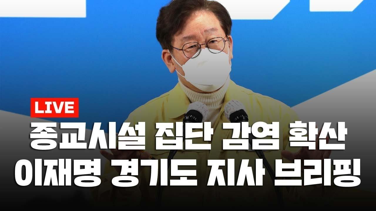 Download [YTN LIVE] '다중이용시설 코로나19 집단감염' 관련 이재명 지사 브리핑