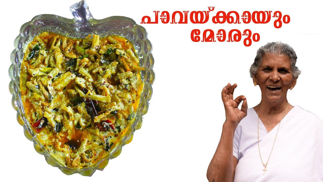 പാവയ്ക്കയും മോരും  ഒരുഗ്രൻ കറി 😋😍ആരായാലും കഴിക്കും | Bitter Melon With Curd Curry| Annammachedathi😍