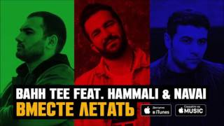 Bahh Tee Feat HammAli Navai Вместе летать Breezwell Akoros Official Remix 2017