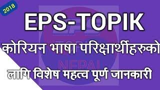 EPS-TOPIK 2018 कोरियन भाषा परिक्षार्थीहरुको लागि विशेष महत्व पूर्ण जानकारी