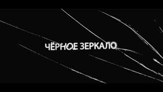 """Трейлер 5 сезона """"Черного Зеркала"""" Netflix (озвучка Кураж-Бамбей)"""