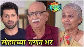 Aggabai Sasubai | सोहमच्या रागात भर | Zee Marathi | Episode Update