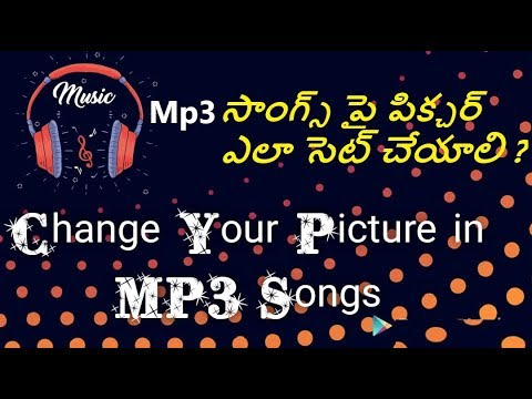How to add photo in mp3 song by Mp3 Tag Software in Telugu   add photo in mp3 song thumbnail