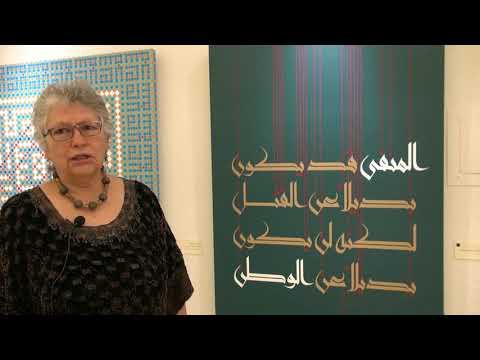 Islamic Art Galary at the GTU