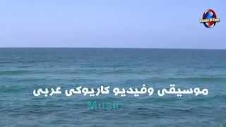 سالونى عاصى حلانى موسيقى كاريوكى مصرarabic instrumental karaoke