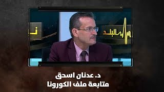 د. عدنان اسحق  - متابعة ملف الكورونا - نبض البلد