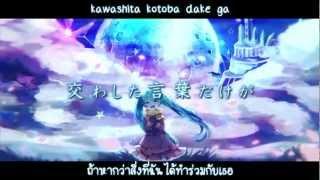 [Hatsune Miku] ao tsuki no memories [Thai Sub]