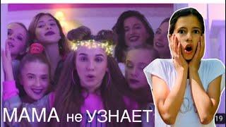 КЛИП Lady Diana - Мама не Узнает (Official music video) ОБЗОР и РЕАКЦИЯ НасФи Дин