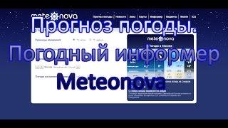Как узнать погоду? Погодный информер Meteonova (Chrome)