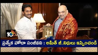 AP CM YS Jagan Delhi Tour Ends, Discussed About AP Special Status And Pending Projects   News