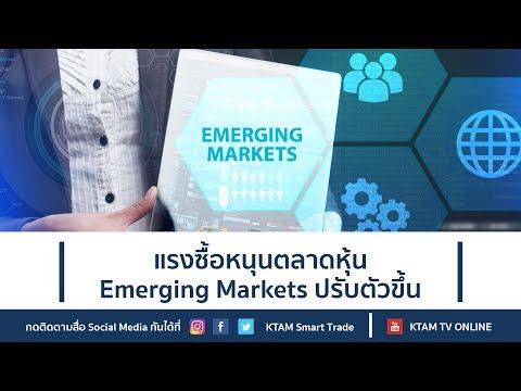 แรงซื้อหนุนตลาดหุ้น Emerging Markets ปรับตัวขึ้น