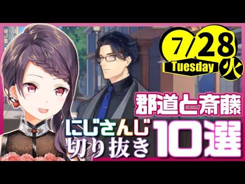 【日刊 にじさんじ】切り抜き10選【2020年7月28日(火)】