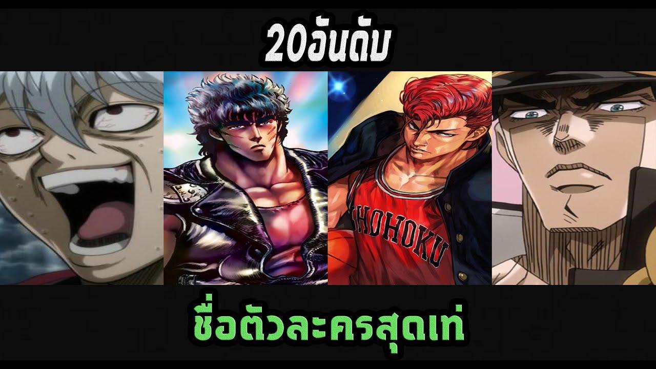 จั๊มป์จัดอันดับ20ตัวละครชื่อเท่สุดในโลกมังงะ -Manga World
