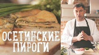 видео вкусные осетинские пироги