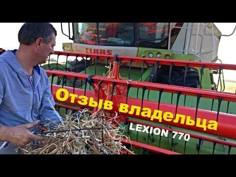 Обзор + отзыв  зерноуборочный комбайн CLAAS LEXION 770 2017