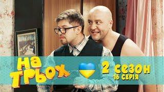 Чоловік злякався коханця жінки і тактично відступив - РЖАКА На трьох Сезон 2 серія 16