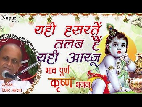 Yahi Hasratein Talab Hai Yahi Arzoo | Vinod Aggarwal | Krishan Bhajan | Kirtan | Nupur Audio