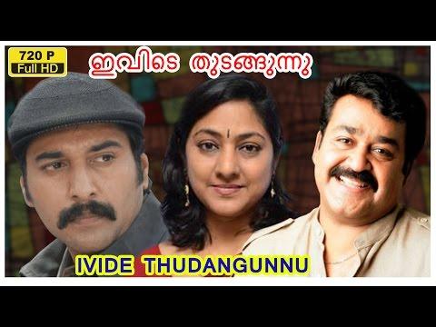 Ivide Thudangunnu malayalam full monve | mohanlal new upload malayalam movie | rahman rohini hd