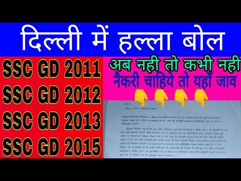 SSC GD 2011 || SSC GD 2012 || SSC GD 2013 || SSC GD 2015 || SSC GD 2018 ||