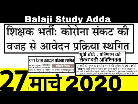 Education Related 27 March 2020 Related News